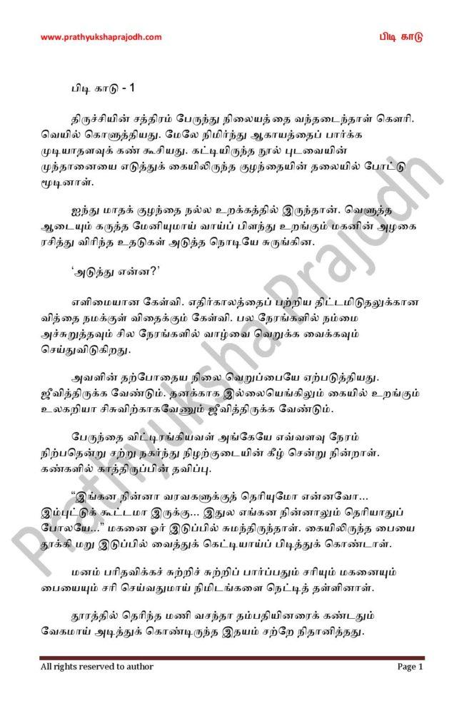 pidi-kaadu_1-page-001