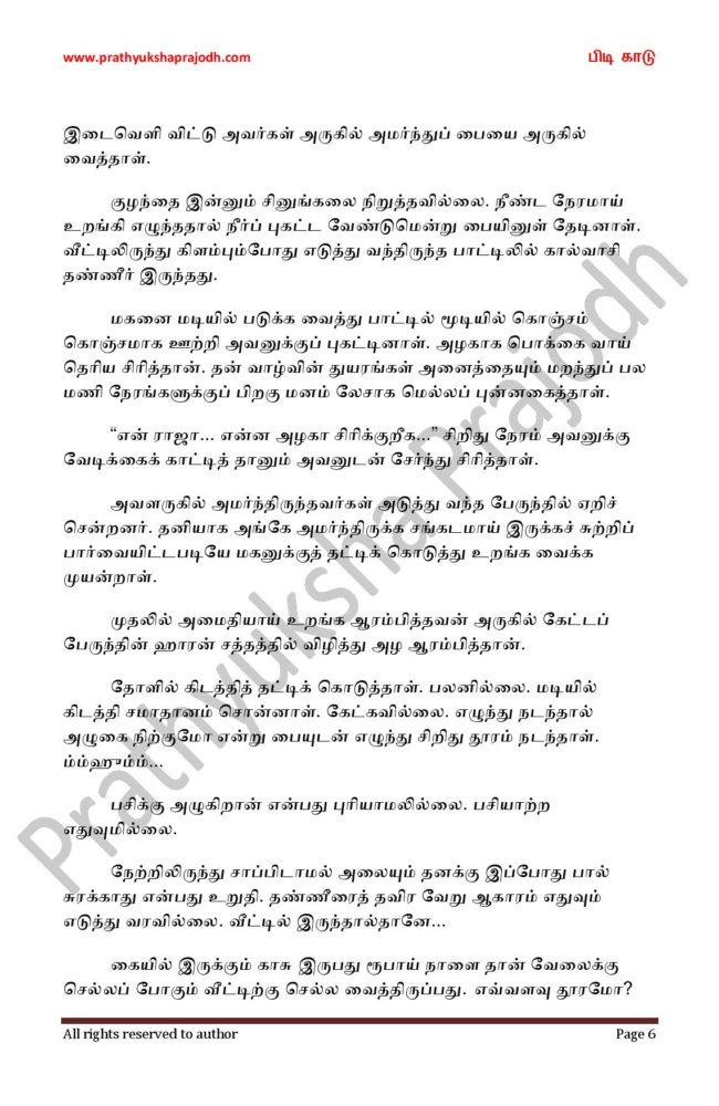 pidi-kaadu_1-page-006