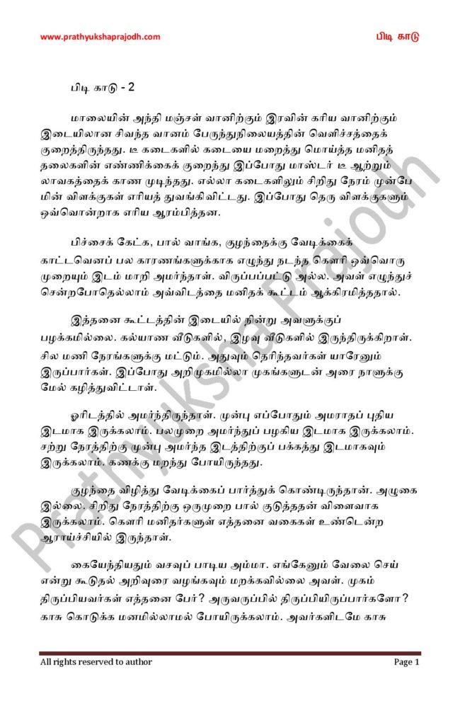 pidi-kaadu_2-page-001