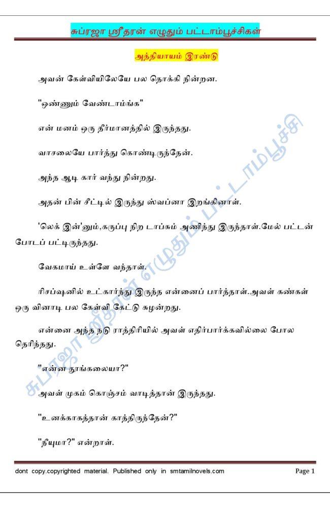 pattampoochikal-2-page-001