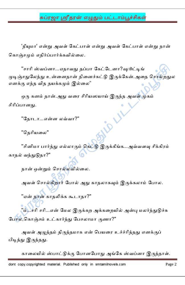 pattampoochikal-2-page-002