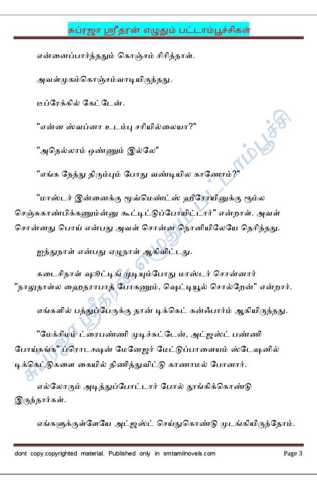 pattampoochikal-2-page-003