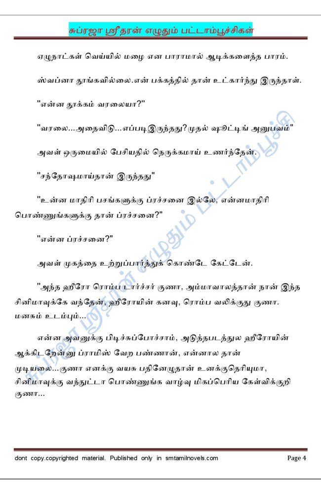 pattampoochikal-2-page-004