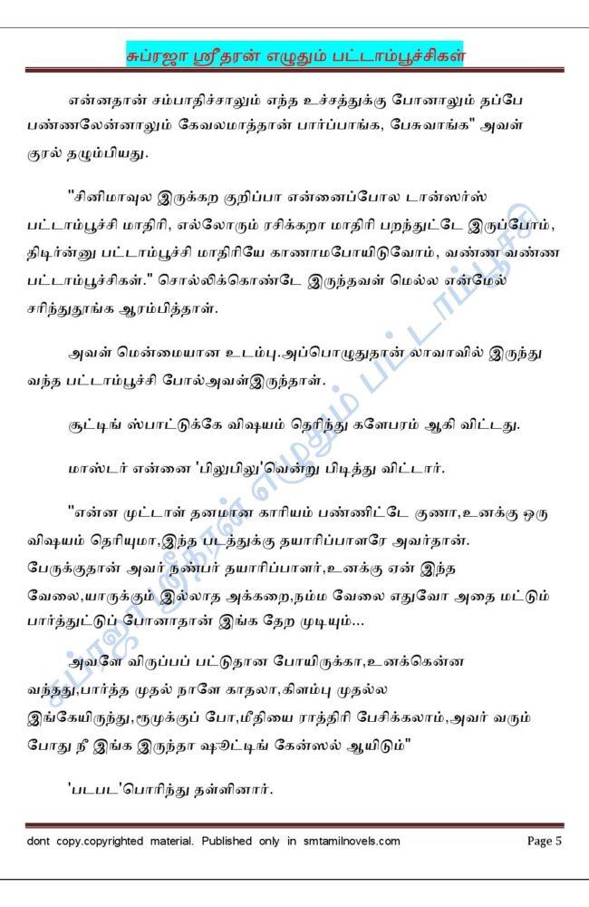 pattampoochikal-2-page-005