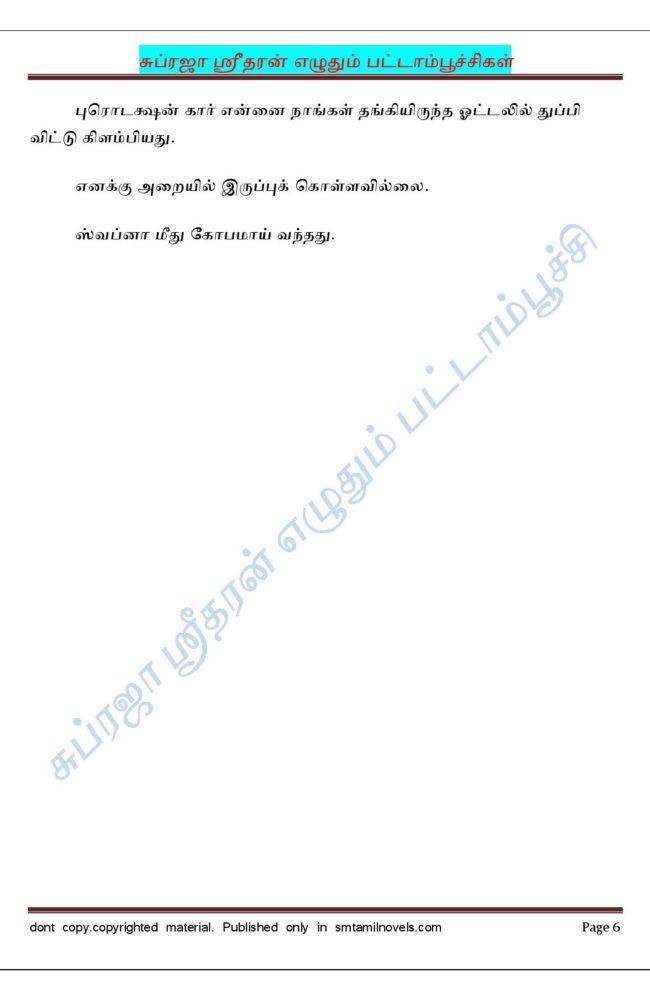 pattampoochikal-2-page-006