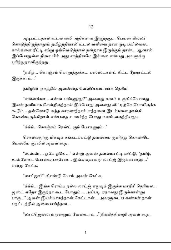 vne12-page-001