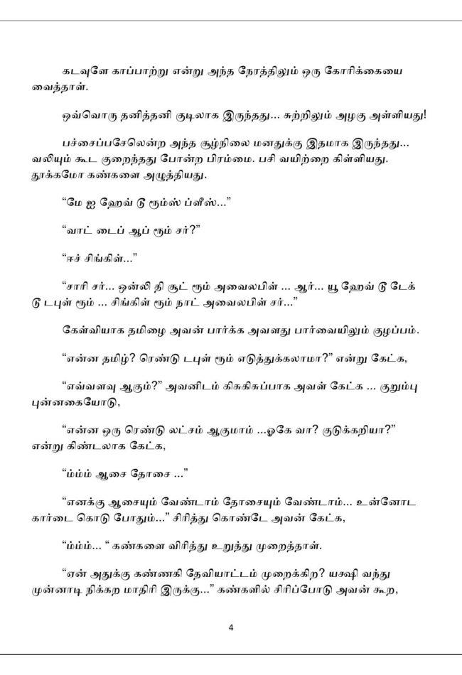 vne12-page-004