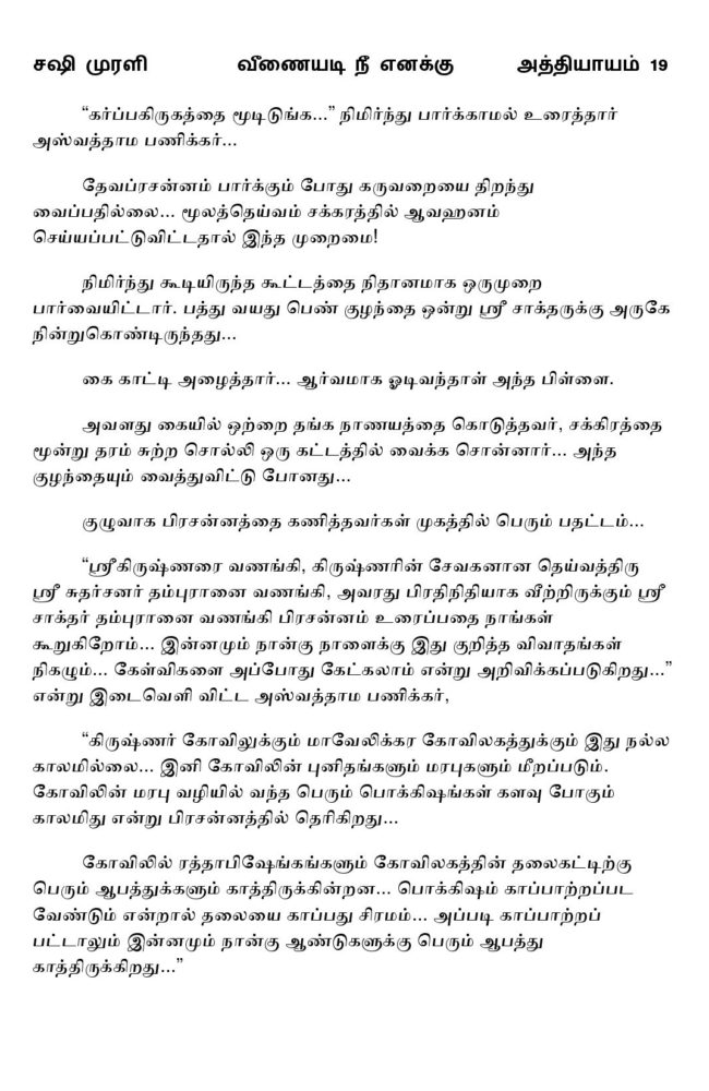 vne19-page-008