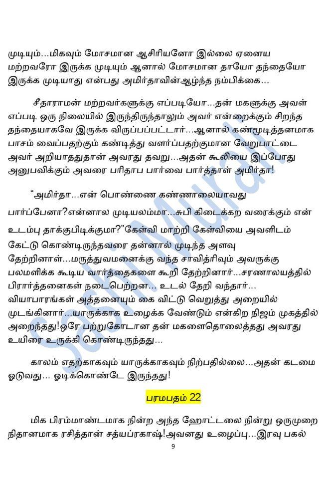 param11-page-009