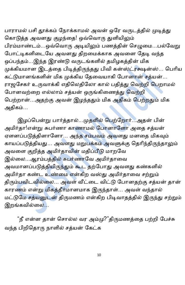 param11-page-010