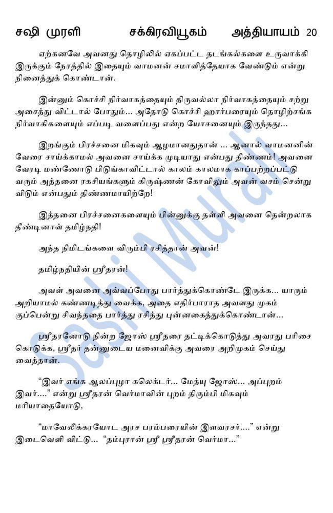 vne20-page-015