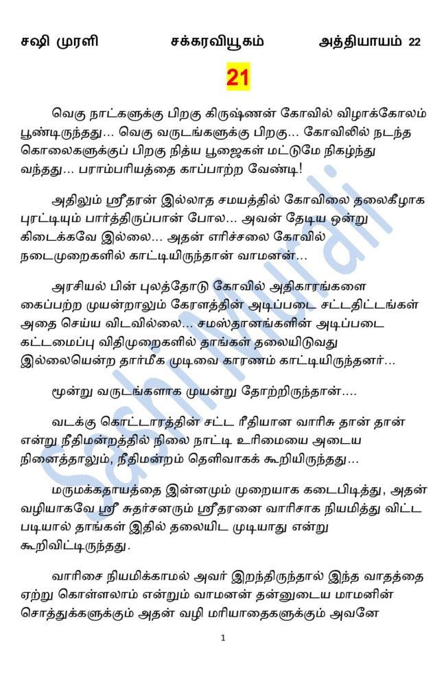 vne21-page-001