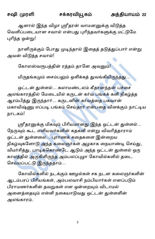 vne21-page-003