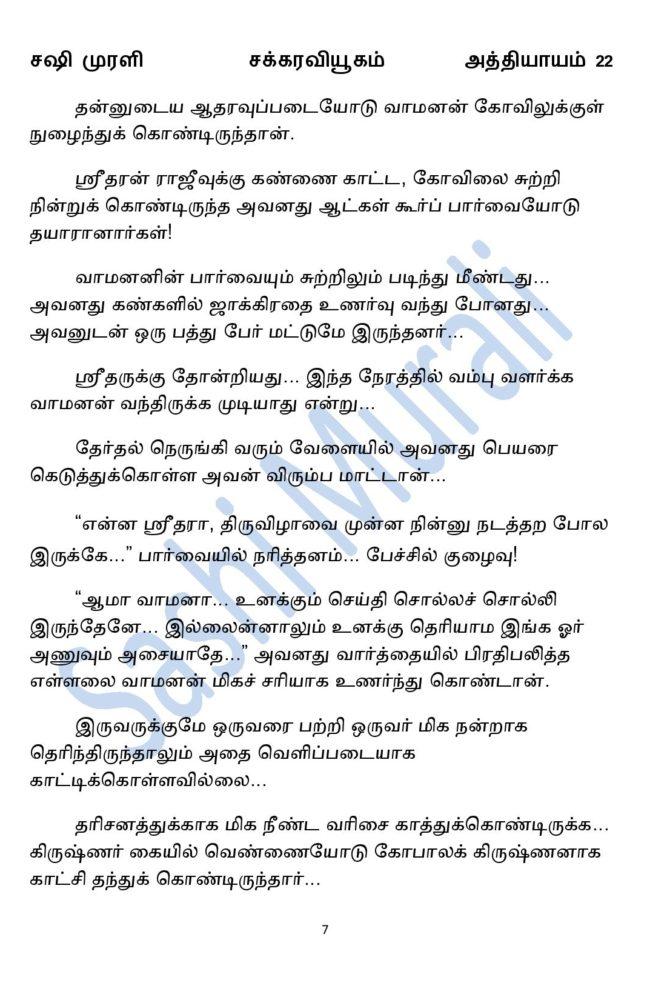 vne21-page-007