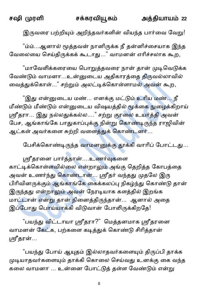 vne21-page-008