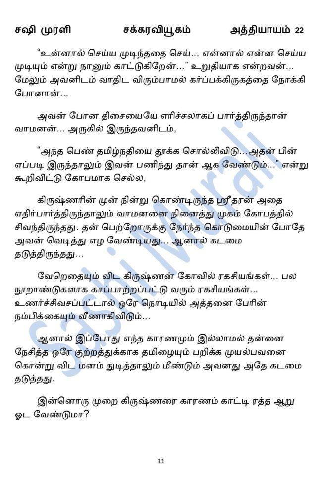 vne21-page-011