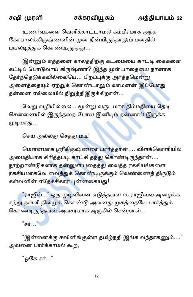 vne21-page-012