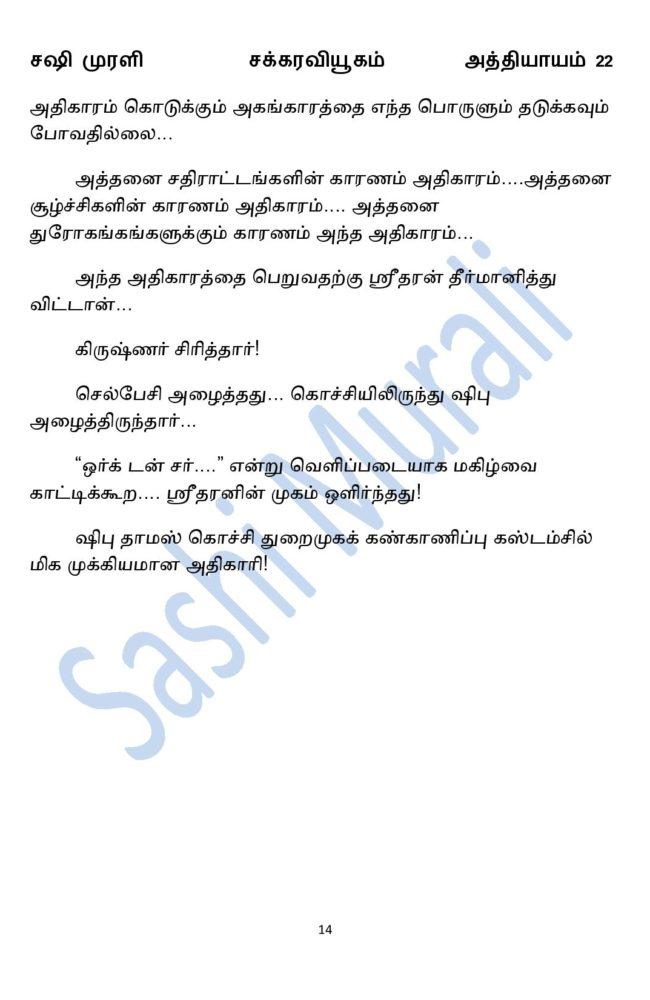 vne21-page-014