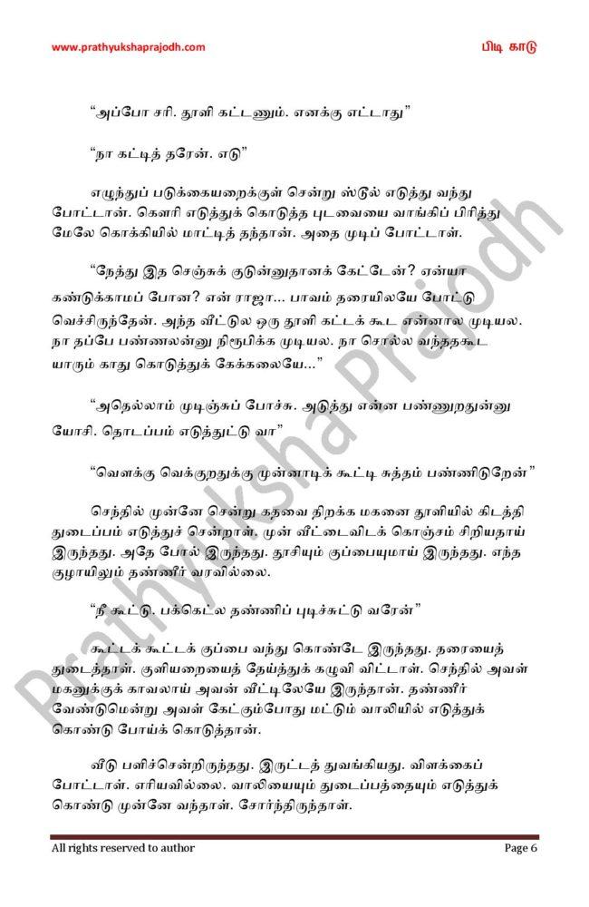 Pidi Kaadu_7-page-006