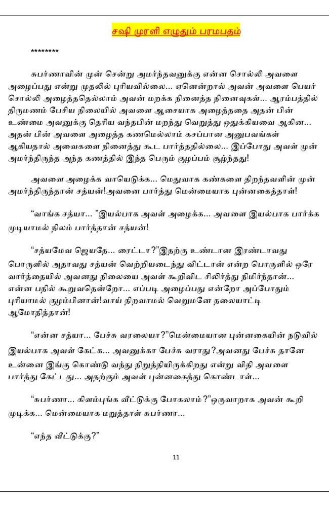 param12-page-011