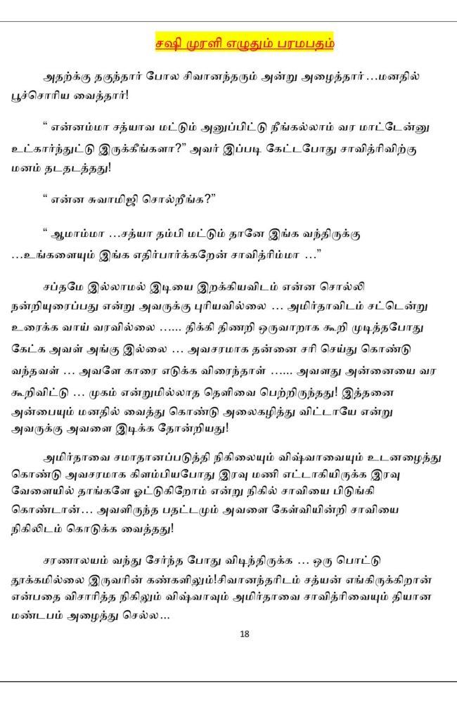param12-page-018