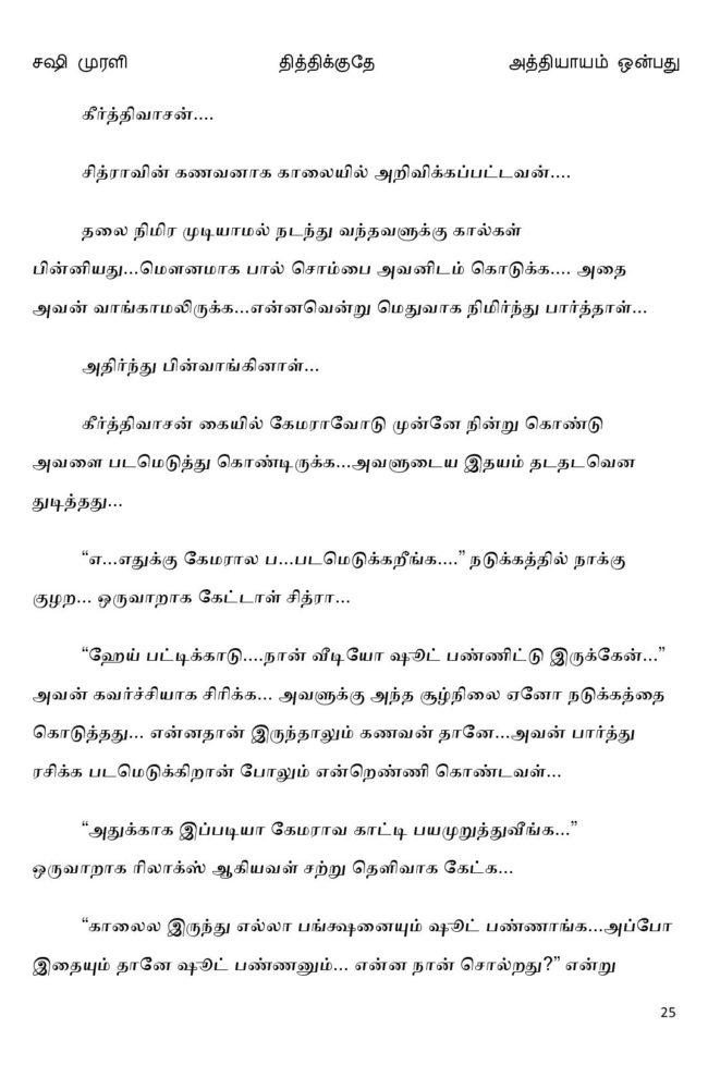 ttk9-page-025